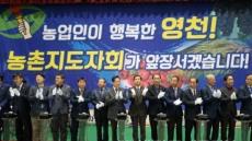 한국농촌지도자 영천시연합회, 22일 한마음대회 열어