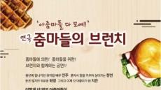 고령군, 내달 16일 연극 '줌마들의 브런치' 공연