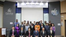 한동대, '아시아·아프리카 국제개발 협력 심포지움' 개최