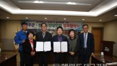성주군-성주시장상인회, 26일 '전통시장 활성화 및 질서확립을 위한 업무협약' 체결