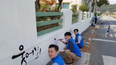 LS니꼬동제련, 대학생 봉사단과 벽화그리기 봉사활동 펼쳐