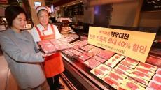 메가마트, '한우 최대 40% 할인'…31일~11월 4일까지