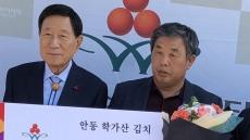 우국한 안동학가산김치 대표, 경북 89번째 아너 소사이어티 가입