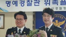 방송인 MC 노민, 울산 명예경찰관 위촉