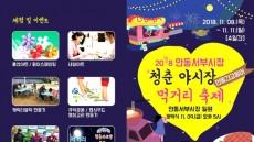 맛과 멋· 풍류제공 ...8일부터 안동 서부시장 청춘야시장 먹거리 축제 시작