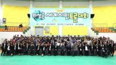 의성군 세계시민토론대회 성황...'교육은 주입식에서 학생중심으로'
