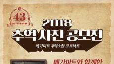 메가마트, 창립 기념 '추억 사진 공모전' 개최