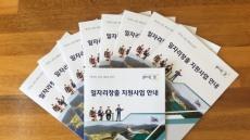 칠곡군, 한권으로 보는 '일자리창출 지원사업' 안내 책자 발간