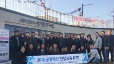 고령군, '군정혁신 현장교육' 진행