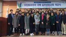 한동대, 8일 '지진 트라우마 극복 심리상담 교육' 개강식 개최