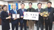 안동서 경북 아너 소사이어티 90번째 회원 탄생