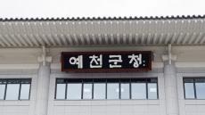 예천군 상인들 전기요금 할인된다.