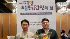 계명문화대 1인 창조 입주기업, '엘앤비·㈜에스에스알' 우수기업 선정