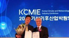 국립백두대간수목원, '대한민국 기상산업대상' 은상 수상