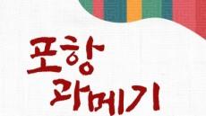 겨울철 별미 포항 과메기 19일 국회서 신 개발품 선보인다...시식회·판매행사 진행