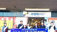 포항 농특산품  美·加서 추수감사절 전후  특판전 열어