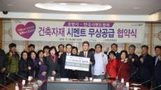 한국시멘트협회, 포항 지진피해 주택건설 시멘트 4000톤 무상지원
