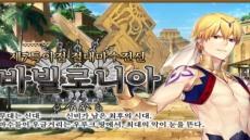 [프리뷰] 페이트/그랜드 오더, 절대마수전선 바빌로니아 개막