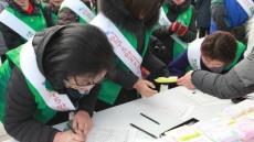 울진군, '인구 5만 지키기'실천운동 캠페인 펼쳐
