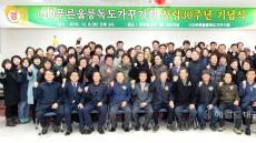 푸른울릉독도가꾸기회 창립 30주년 기념식 열려