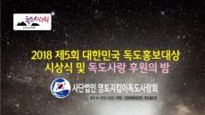 독도사랑회 12일 일산동구청서 우수 독도할동가 독도홍보대상 시상식 개최