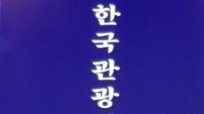 울릉도·독도 한국 관광의별 선정