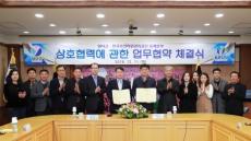 영덕군-한국수산자원관리공단 동해본부, 상호협력 업무협약 체결