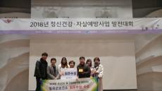 칠곡군, '경북도 정신건강사업 발전대회' 최우수 기관 선정