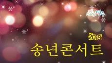 영주서 블루스의 거장 김목경과 함께 송년의 밤을......