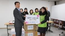 포항시 자원봉사센터 자원봉사단 '실과 바늘', 다문화지원센터에 워머 200개 전달