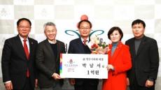 박남서 전 영주시의회 의장, 아너 소사이어티 가입..경북 94번째