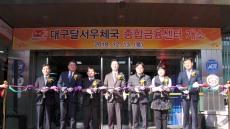 경북지방우정청, 우체국 종합금융센터 오픈