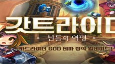 [주간순위] 카트라이더, GOD 테마와 함께 상승세 이어가