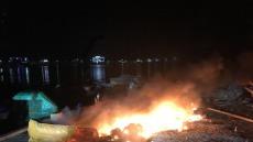 포항 호미곶 조선소내 화재발생... 포항해경 10분만에 진화
