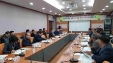 성주군, '농약허용기준 강화(PLS)에 따른 현장 간담회' 개최