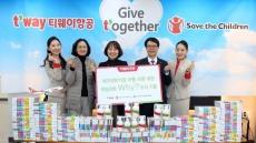 티웨이항공, 대구 지역 위탁아동 위한 도서 기증