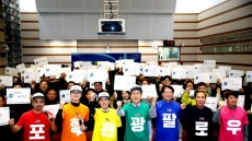 포항시, 700만 관광객 유치 始動....'2019 포항 방문의 해 선포식가져
