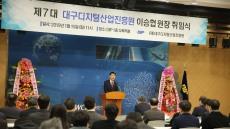 """이승협 대구디지털산업진흥원장 취임 """"ICT SW와 문화콘텐츠 산업 핵심기관으로 자리매김 하겠다"""""""