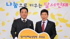 '신세계빌리브'시행사 신철승 회장, 달서인재육성장학재단 장학금 전달