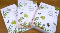 상주시, 귀농귀촌인들의 이야기'상주(尙州)에 상주(常住)하고 있습니다'발간