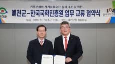 예천군 한국국학진흥원 기록문화유산 추가 등재 나서