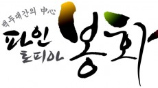 봉화군, 농산물 공동브랜드 '파인토피아 봉화' 30일까지 사용 신청하세요~