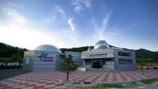 영천시 보현산 천문과학관, 3월부터 오전 운영 개시
