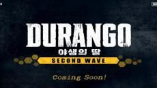 [프리뷰] 듀랑고의 대격변, 세컨드 웨이브 미리보기
