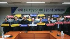 경북농협, 깨끗하고 공정한 조합장선거 치러자....부정선거 관련농협 제재강화
