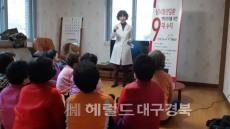 영덕군, '찾아가는 심뇌혈관 질환 건강강좌' 운영