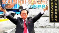 스트립 바 출입 논란 최교일 의원... 시민단체들 자진사퇴.해명 촉구나서