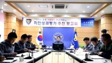 문경·의성 경찰서 2019년 치안성과평가향상보고회 개최