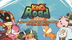 성주군, 모바일 게임 'Kings Road : 성주를 지켜라' 오프라인 게임대회 개최