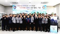 영주 署 '음주운전 ZERO 6년 달성 기념식 개최